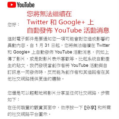 您將無法繼續在 Twitter 和 Google+ 上自動發佈 YouTube 活動消息.png