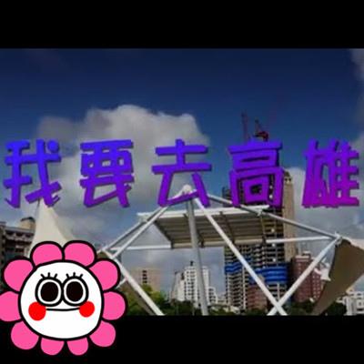 《我要去高雄》音樂MV(韓國瑜大陸韓粉力作,在大陸社群通訊軟體(微信 騰訊)流傳.jpg