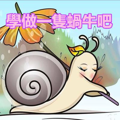 學做一隻蝸牛吧.jpg