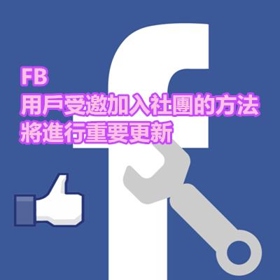 FB 用戶受邀加入社團的方法將進行重要更新.png