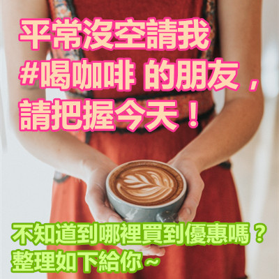 平常沒空請我 #喝咖啡 的朋友,請把握今天!.jpg