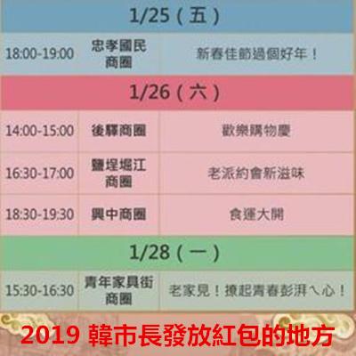 2019 韓市長發放紅包的地方.jpg