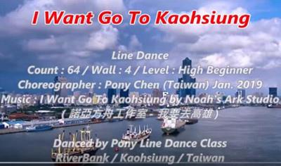 I Want Go To Kaohsiung ~ 我要去高雄 - 排舞(含導跳) (by Pony Chen) - Line Dance (Demo %26; Walkthru).jpg