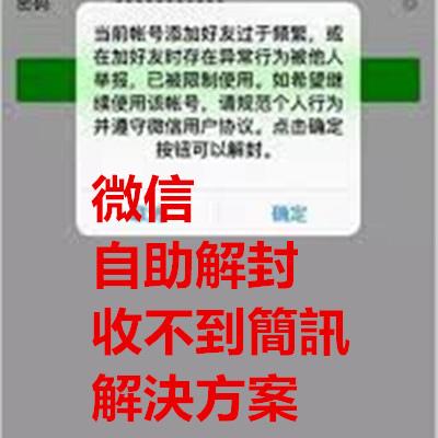 微信 自助解封 收不到簡訊 解決方案.jpg