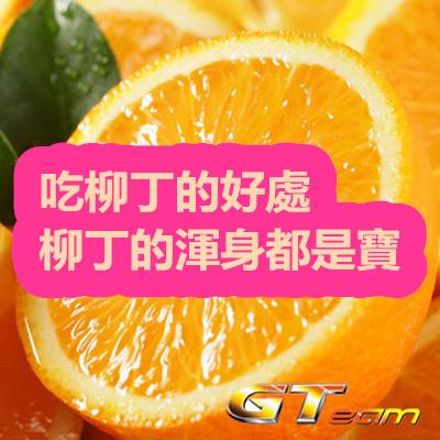 吃柳丁的好處 柳丁的渾身都是寶.jpg