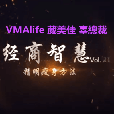 VMAlife 葳美佳 辜總裁 經商智慧 Vol. 11 - 精明瘦身方法.png