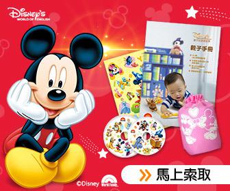 免費索取 Disney 迪士尼 寶寶尿布袋 迪士尼美語世界 試用包.jpg