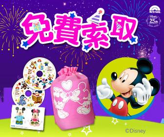 免費索取 Disney 迪士尼 粉紅色尿布袋 幼兒美語 試用包.jpg