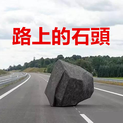 路上的石頭.jpg