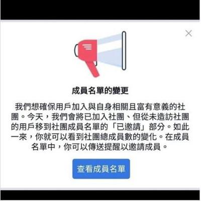 臉書改版新功能.jpg