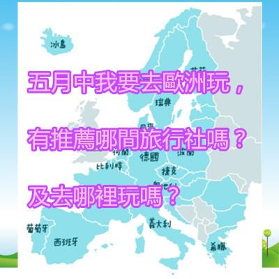 五月中我要去歐洲玩,有推薦哪間旅行社嗎?及去哪裡玩嗎?.jpg