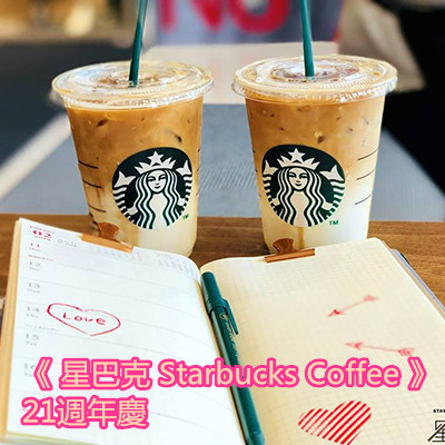 《 星巴克 Starbucks Coffee 》21週年慶.jpg