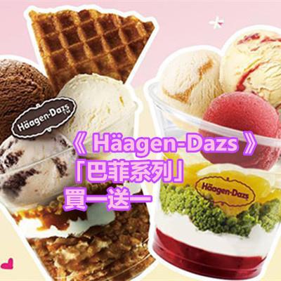 《Häagen-Dazs》「巴菲系列」買一送一.jpg