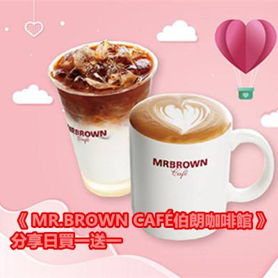《 MR.BROWN CAFÉ伯朗咖啡館 》分享日買一送一.jpg
