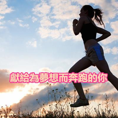 獻給為夢想而奔跑的你.jpg