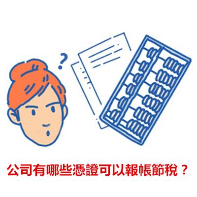 公司有哪些憑證可以報帳節稅?.png