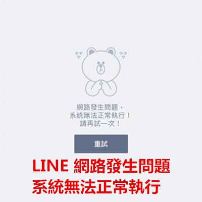 LINE 網路發生問題 系統無法正常執行.png