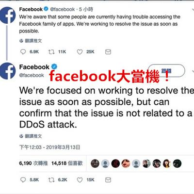 facebook大當機!.jpg