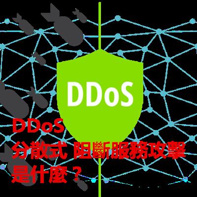 DDoS 分散式 阻斷服務攻擊 是什麼?.png