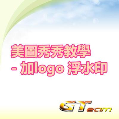 美圖秀秀教學 - 加logo 浮水印.jpg