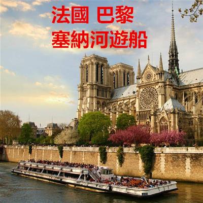 法國 巴黎 塞納河遊船.JPG