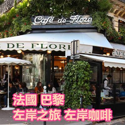 法國 巴黎 左岸之旅 左岸咖啡.jpg