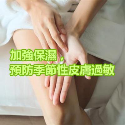 加強保濕,預防季節性皮膚過敏.jpg