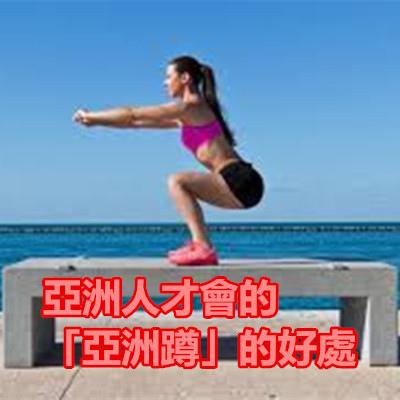 亞洲人才會的「亞洲蹲」的好處.jpg
