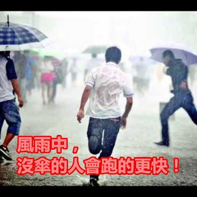 風雨中,沒傘的人會跑的更快!.jpg