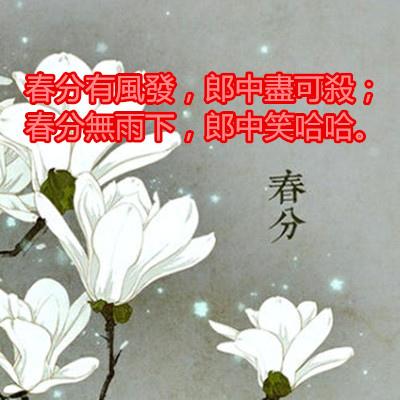 春分有風發,郎中盡可殺;春分無雨下,郎中笑哈哈。.jpg