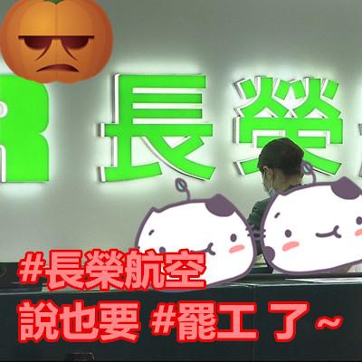 #長榮航空 說也要 #罷工 了~.jpg