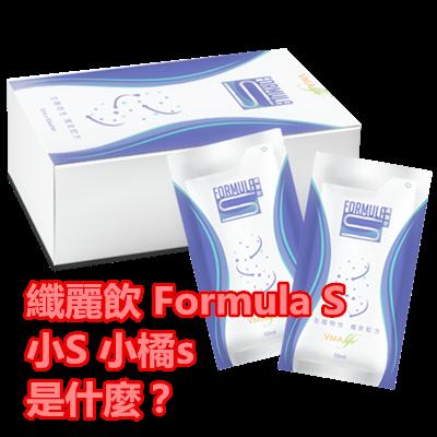 纖麗飲 Formula S 小S 小橘s 是什麼?.png