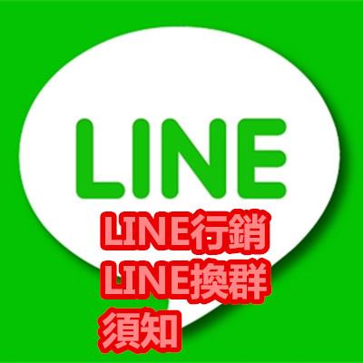 LINE行銷 LINE換群 須知.jpg