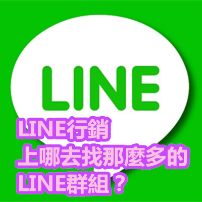 LINE行銷 上哪去找那麼多的 LINE群組?.jpg