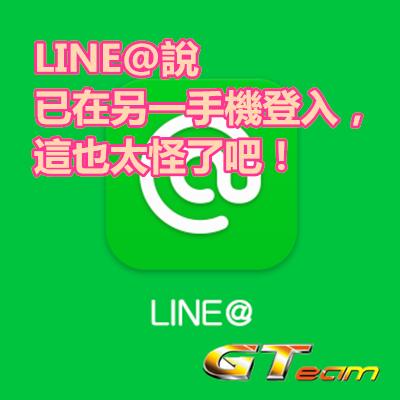 LINE@說已在另一手機登入,這也太怪了吧!.png