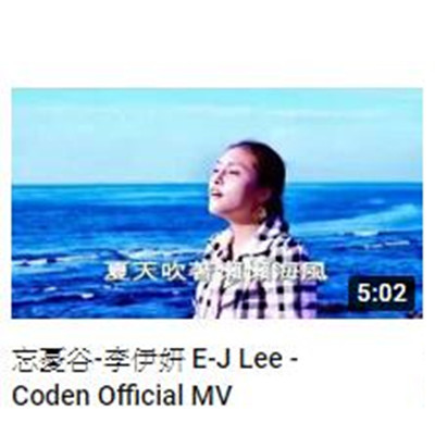 忘憂谷-李伊妍 E-J Lee - Coden Official MV.jpg