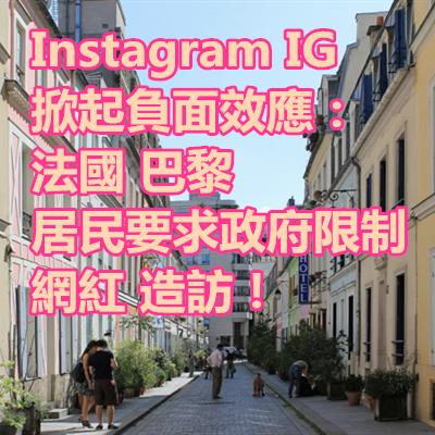 Instagram IG 掀起負面效應:法國 巴黎 居民要求政府限制 網紅 造訪!.png