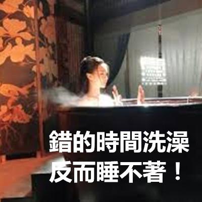 錯的時間洗澡反而睡不著!.jpg