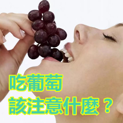 吃葡萄該注意什麼?.jpg