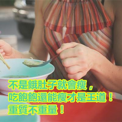 不是餓肚子就會瘦,吃飽飽還能瘦才是王道!重質不重量!.jpg