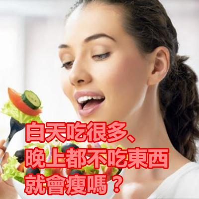 白天吃很多、晚上都不吃東西就會瘦嗎?.jpg