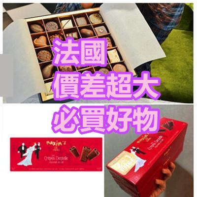 法國 價差超大必買好物:Maxim%5Cs de Paris 馬克西姆 牛奶巧克力脆餅與VALRHONA(法芙娜)巧克力.jpg
