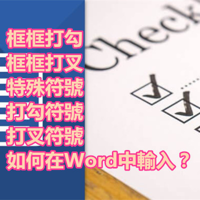 框框打勾 框框打叉 特殊符號 打勾符號 打叉符號 如何在Word中輸入?.jpg