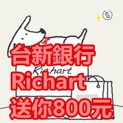 台新銀行 Richart 送你800元 用戶禮 及 分享禮 及 現金回饋.png