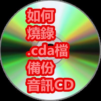 如何 燒錄 .cda檔 備份 音訊CD.png