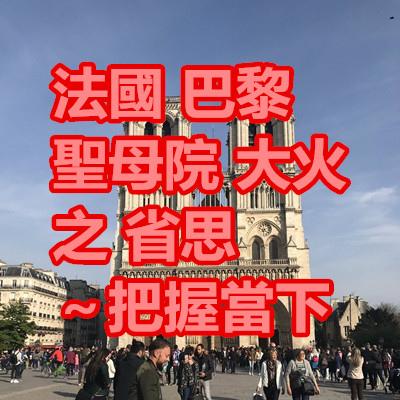 法國 巴黎 聖母院 大火 之 省思~把握當下.jpg