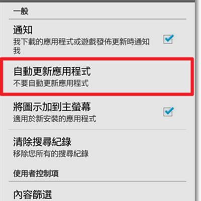 怎麼關閉 手機 自動更新 app?.png