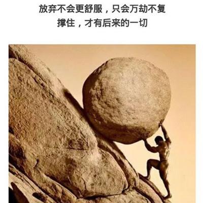 放棄不會更舒服,只會萬劫不復,撐住,才有後來的一切。.jpg