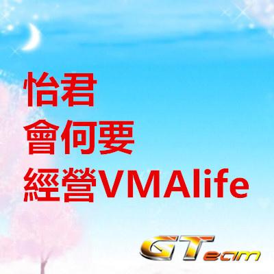 怡君會何要經營VMAlife.jpg