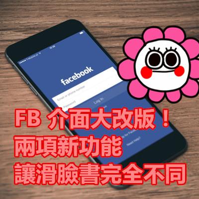 FB 介面大改版!兩項新功能讓滑臉書完全不同.jpg
